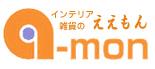 インテリア雑貨のa-mon