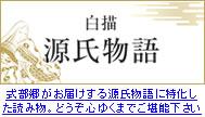 白描 源氏物語