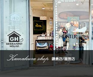 ジャーマンペットハウス鎌倉店