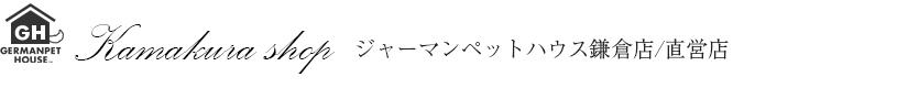 ジャーマンペットハウス鎌倉店/直営店