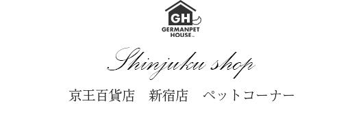 京王百貨店 新宿店 ペットコーナー