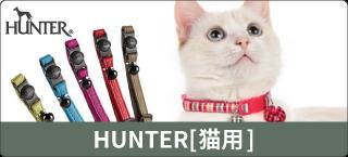 猫用HUNTER