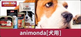 犬用アニモンダ