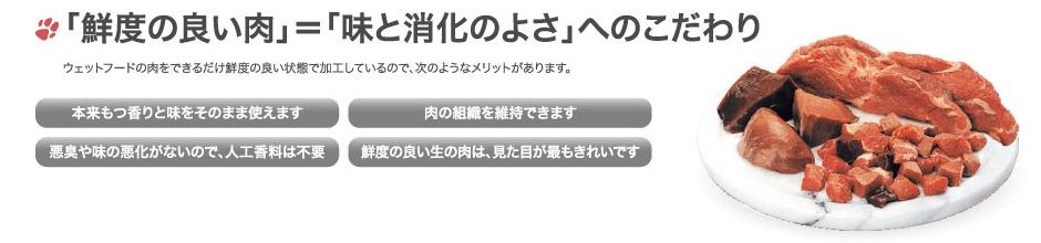 アニモンダ animonda ドッグフード 紹介2