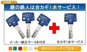 MUL-T-LOCK インタラクティブ+合鍵プラス1本