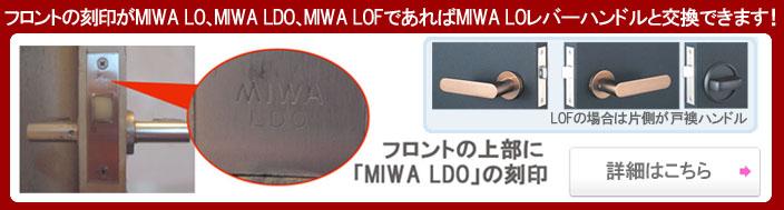 MIWA LOレバーハンドルの交換