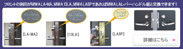MIWA LAレバーハンドルの交換