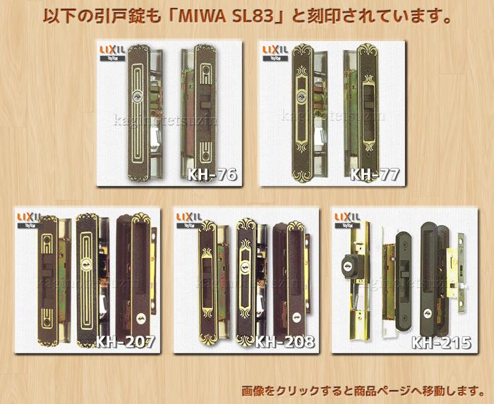 MIWA SL83の刻印 引戸