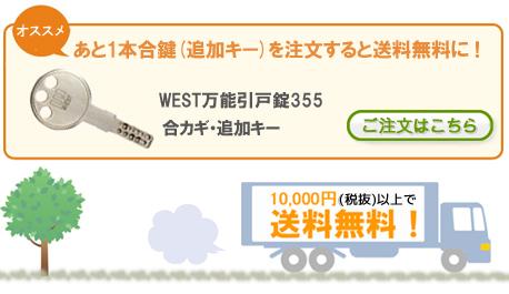 WEST355と合鍵で送料無料