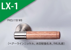 PRCU 11B W8 (ヘアーラインニッケル)