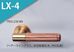 PRCU 21B W8 (ヘアーラインブラス)