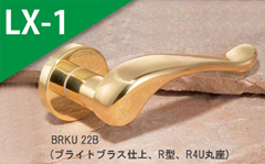 BRKU 22B (ブライトブラス)
