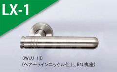 SWUU型(ヘアーラインニッケル)