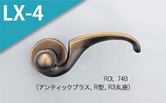 ROL 74B(アンティックブラス)