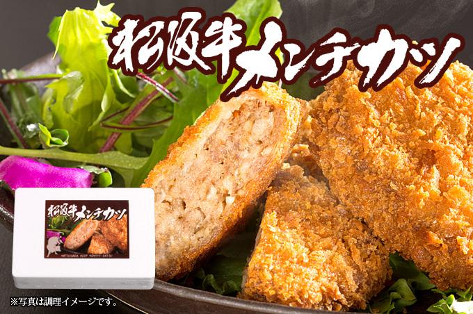 松阪牛 メンチカツ