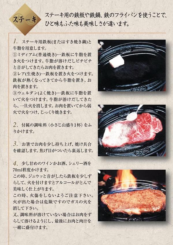 美味しいお肉の召し上がり方ステーキ
