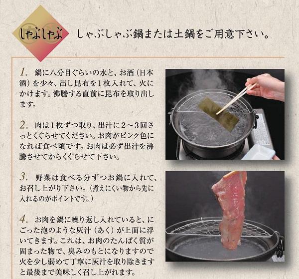美味しいお肉の召し上がり方しゃぶしゃぶ