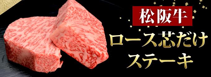 松阪牛 ステーキ