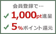 会員登録で1000pt進呈5%ポイント還元
