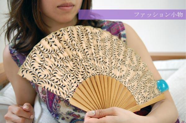 アジアンファッション小物