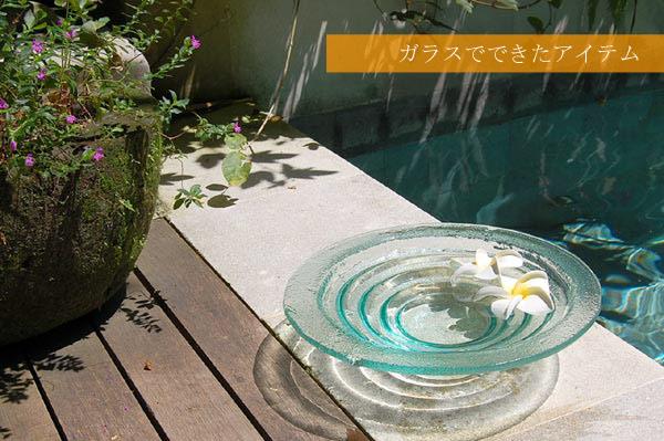 素材で選ぶアジアン雑貨 ガラス