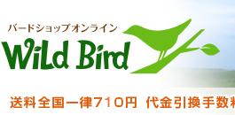 �C���^�[�l�b�g�V���b�v Wild Bird