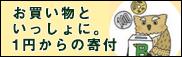 1円からのご寄付